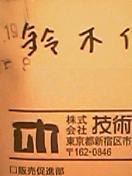 20070509_gihyo.jpg
